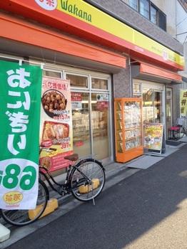 お弁当若菜.JPG
