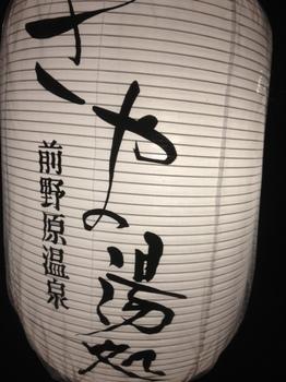 さやの湯処(前野原温泉)提灯.JPG