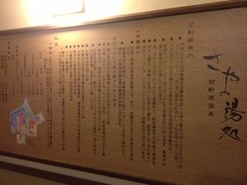 さやの湯処(前野原温泉)案内板.JPG