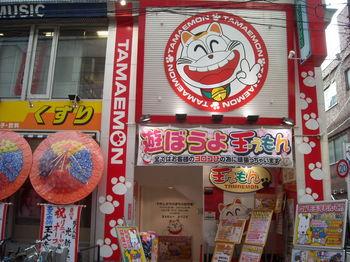 出玉本舗 玉えもん お花茶屋店.jpg