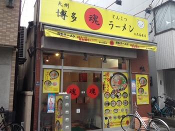 博多ラーメン魂(外観).JPG