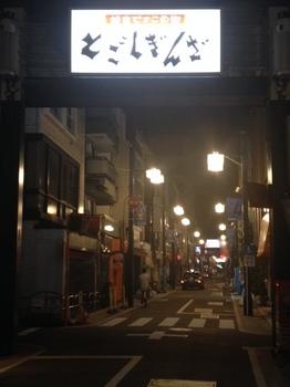 戸越銀座温泉(商店街).JPG