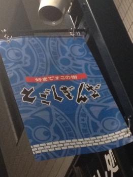 戸越銀座温泉(旗).JPG