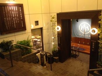 文化浴泉(入口).JPG