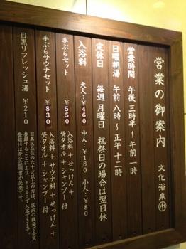 文化浴泉(営業案内).JPG