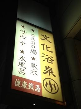 文化浴泉(看板).JPG