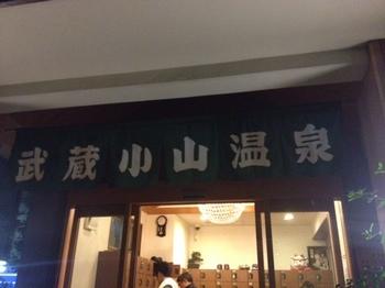 武蔵小山温泉(入口).JPG