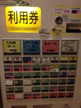 武蔵小山温泉(券売機).JPG