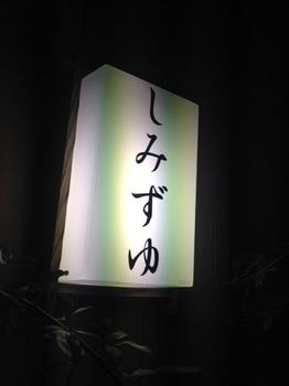 武蔵小山温泉(看板).JPG