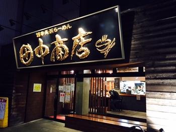 田中商店(外観).jpg