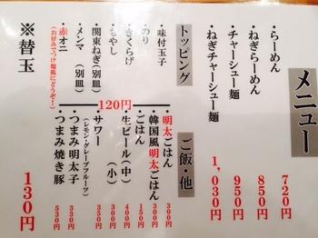 田中商店(メニュー).jpg