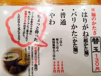 田中商店(メニュー)2.jpg