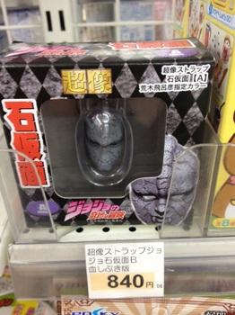 石仮面.jpg
