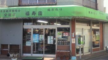 福寿園002.jpg