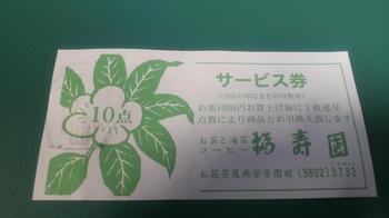 福寿園003.jpg