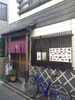 藤乃家(寿司屋).JPG