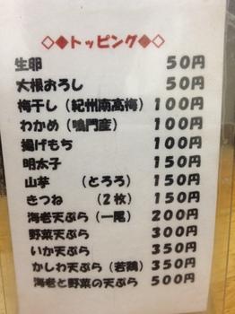 讃岐手打ちうどん庵治(とっぴんぐ).JPG