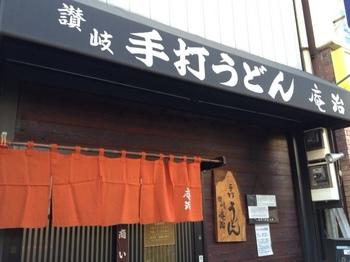讃岐手打ちうどん庵治(外観).JPG
