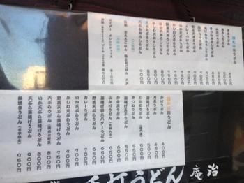 讃岐手打ちうどん庵治(メニュー).JPG