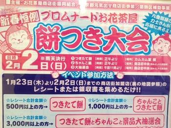餅つき大会(平成26年)上.JPG