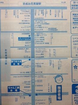 餅つき大会(平成26年)会場案内.JPG