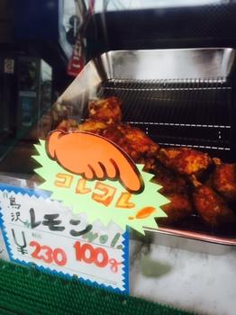 鳥沢(塩レモン).jpg