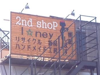 アイニー(リサイクルショップ)看板.JPG