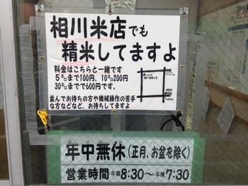 コイン精米機(相川米店)営業時間.JPG