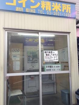 コイン精米機(相川米店)外観2.JPG