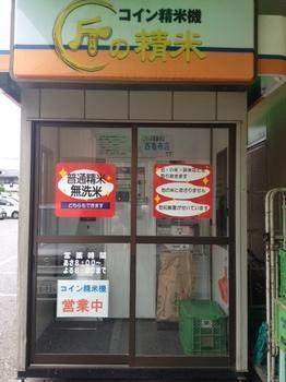 コイン精米機(ベニー外観).JPG