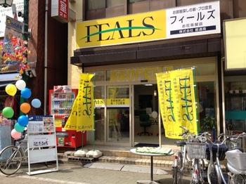 フィールズお花茶屋(株)都通商.JPG