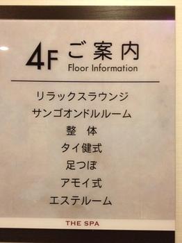 THESPA西新井(4F案内).JPG