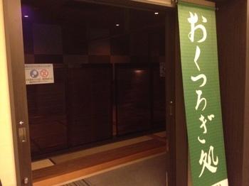 THESPA西新井(くつろぎ処).JPG