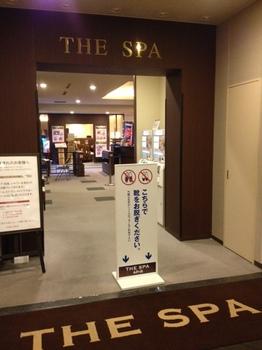 THESPA西新井(入口).JPG