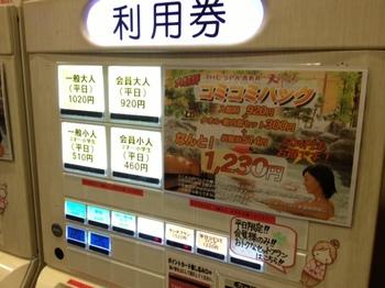 THESPA西新井(券売機).JPG