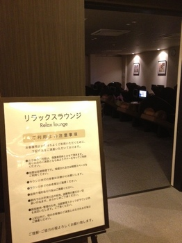 THESPA西新井(リラックスラウンジ).JPG